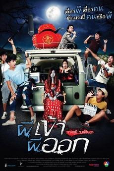 ดูหนัง ผีเข้าผีออก (2013) Pee Kao Pee Ook ดูหนังออนไลน์ฟรี ดูหนังฟรี HD ชัด ดูหนังใหม่ชนโรง หนังใหม่ล่าสุด เต็มเรื่อง มาสเตอร์ พากย์ไทย ซาวด์แทร็ก ซับไทย หนังซูม หนังแอคชั่น หนังผจญภัย หนังแอนนิเมชั่น หนัง HD ได้ที่ movie24x.com