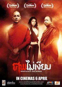 ดูหนัง ศพไม่เงียบ (2011) Mindfulness and Murder ดูหนังออนไลน์ฟรี ดูหนังฟรี ดูหนังใหม่ชนโรง หนังใหม่ล่าสุด หนังแอคชั่น หนังผจญภัย หนังแอนนิเมชั่น หนัง HD ได้ที่ movie24x.com