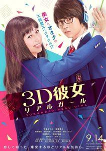 ดูหนัง 3D Kanojo Real Girl (2018) ดูหนังออนไลน์ฟรี ดูหนังฟรี ดูหนังใหม่ชนโรง หนังใหม่ล่าสุด หนังแอคชั่น หนังผจญภัย หนังแอนนิเมชั่น หนัง HD ได้ที่ movie24x.com
