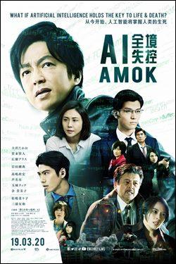 ดูหนัง AI Amok (2020) ดูหนังออนไลน์ฟรี ดูหนังฟรี HD ชัด ดูหนังใหม่ชนโรง หนังใหม่ล่าสุด เต็มเรื่อง มาสเตอร์ พากย์ไทย ซาวด์แทร็ก ซับไทย หนังซูม หนังแอคชั่น หนังผจญภัย หนังแอนนิเมชั่น หนัง HD ได้ที่ movie24x.com