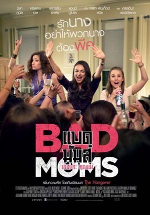 ดูหนัง Bad Moms (2016) มันส์ล่ะค่ะ คุณแม่ ดูหนังออนไลน์ฟรี ดูหนังฟรี HD ชัด ดูหนังใหม่ชนโรง หนังใหม่ล่าสุด เต็มเรื่อง มาสเตอร์ พากย์ไทย ซาวด์แทร็ก ซับไทย หนังซูม หนังแอคชั่น หนังผจญภัย หนังแอนนิเมชั่น หนัง HD ได้ที่ movie24x.com