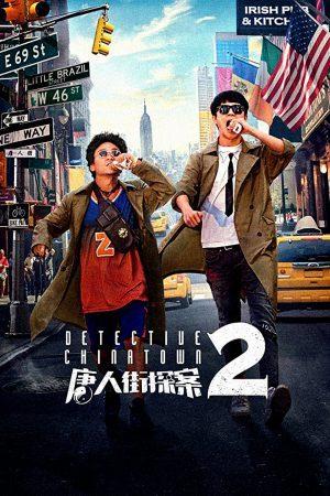 ดูหนัง Detective Chinatown 2 (2018) แก๊งม่วนป่วนนิวยอร์ก 2 ดูหนังออนไลน์ฟรี ดูหนังฟรี HD ชัด ดูหนังใหม่ชนโรง หนังใหม่ล่าสุด เต็มเรื่อง มาสเตอร์ พากย์ไทย ซาวด์แทร็ก ซับไทย หนังซูม หนังแอคชั่น หนังผจญภัย หนังแอนนิเมชั่น หนัง HD ได้ที่ movie24x.com