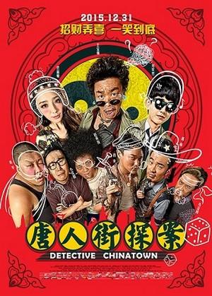 ดูหนัง Detective Chinatown (2015) ดีเทคทีฟ ไชน่าทาวน์ แก๊งม่วนป่วนเยาวราช ดูหนังออนไลน์ฟรี ดูหนังฟรี HD ชัด ดูหนังใหม่ชนโรง หนังใหม่ล่าสุด เต็มเรื่อง มาสเตอร์ พากย์ไทย ซาวด์แทร็ก ซับไทย หนังซูม หนังแอคชั่น หนังผจญภัย หนังแอนนิเมชั่น หนัง HD ได้ที่ movie24x.com