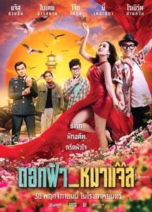 ดูหนัง ดอกฟ้า หมาแจ๊ส (2017) Dok Fah Mha Jazz ดูหนังออนไลน์ฟรี ดูหนังฟรี ดูหนังใหม่ชนโรง หนังใหม่ล่าสุด หนังแอคชั่น หนังผจญภัย หนังแอนนิเมชั่น หนัง HD ได้ที่ movie24x.com
