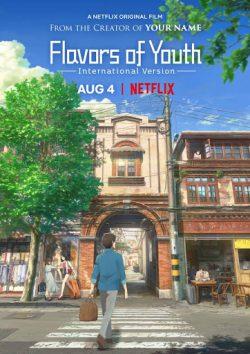 ดูหนัง Flavors of Youth (2018) วัยแห่งฝันงดงาม ดูหนังออนไลน์ฟรี ดูหนังฟรี HD ชัด ดูหนังใหม่ชนโรง หนังใหม่ล่าสุด เต็มเรื่อง มาสเตอร์ พากย์ไทย ซาวด์แทร็ก ซับไทย หนังซูม หนังแอคชั่น หนังผจญภัย หนังแอนนิเมชั่น หนัง HD ได้ที่ movie24x.com