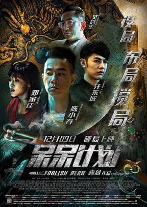 ดูหนัง Foolish Plan (2016) แผนคนโง่ล่าอัจฉริยะ ดูหนังออนไลน์ฟรี ดูหนังฟรี ดูหนังใหม่ชนโรง หนังใหม่ล่าสุด หนังแอคชั่น หนังผจญภัย หนังแอนนิเมชั่น หนัง HD ได้ที่ movie24x.com