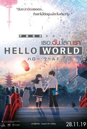 ดูหนัง Hello World (2019) เธอ.ฉัน.โลก.เรา ดูหนังออนไลน์ฟรี ดูหนังฟรี HD ชัด ดูหนังใหม่ชนโรง หนังใหม่ล่าสุด เต็มเรื่อง มาสเตอร์ พากย์ไทย ซาวด์แทร็ก ซับไทย หนังซูม หนังแอคชั่น หนังผจญภัย หนังแอนนิเมชั่น หนัง HD ได้ที่ movie24x.com