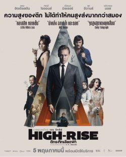 ดูหนัง High Rise (2015) ตึกระทึกเสียดฟ้า ดูหนังออนไลน์ฟรี ดูหนังฟรี HD ชัด ดูหนังใหม่ชนโรง หนังใหม่ล่าสุด เต็มเรื่อง มาสเตอร์ พากย์ไทย ซาวด์แทร็ก ซับไทย หนังซูม หนังแอคชั่น หนังผจญภัย หนังแอนนิเมชั่น หนัง HD ได้ที่ movie24x.com