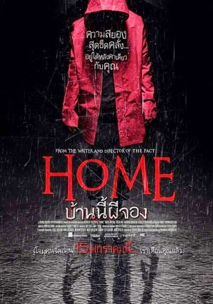 ดูหนัง Home (2014) บ้านนี้ผีจอง ดูหนังออนไลน์ฟรี ดูหนังฟรี ดูหนังใหม่ชนโรง หนังใหม่ล่าสุด หนังแอคชั่น หนังผจญภัย หนังแอนนิเมชั่น หนัง HD ได้ที่ movie24x.com