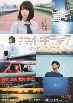 ดูหนัง Hot Gimmick: Girl Meets Boy (2019) รักร้อนซ่อนกล ดูหนังออนไลน์ฟรี ดูหนังฟรี HD ชัด ดูหนังใหม่ชนโรง หนังใหม่ล่าสุด เต็มเรื่อง มาสเตอร์ พากย์ไทย ซาวด์แทร็ก ซับไทย หนังซูม หนังแอคชั่น หนังผจญภัย หนังแอนนิเมชั่น หนัง HD ได้ที่ movie24x.com