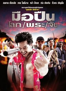 ดูหนัง Killer Tattoo (2001) มือปืนโลกพระจัน ดูหนังออนไลน์ฟรี ดูหนังฟรี ดูหนังใหม่ชนโรง หนังใหม่ล่าสุด หนังแอคชั่น หนังผจญภัย หนังแอนนิเมชั่น หนัง HD ได้ที่ movie24x.com