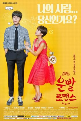 ดูหนัง ซีรี่ย์เกาหลี Lucky Romance ซับไทย Ep.1-16 (จบ) ดูหนังออนไลน์ฟรี ดูหนังฟรี ดูหนังใหม่ชนโรง หนังใหม่ล่าสุด หนังแอคชั่น หนังผจญภัย หนังแอนนิเมชั่น หนัง HD ได้ที่ movie24x.com