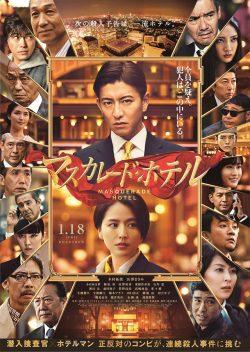 ดูหนัง Masquerade Hotel (2019) พิกัดต่อไปใครเป็นศพ ดูหนังออนไลน์ฟรี ดูหนังฟรี HD ชัด ดูหนังใหม่ชนโรง หนังใหม่ล่าสุด เต็มเรื่อง มาสเตอร์ พากย์ไทย ซาวด์แทร็ก ซับไทย หนังซูม หนังแอคชั่น หนังผจญภัย หนังแอนนิเมชั่น หนัง HD ได้ที่ movie24x.com
