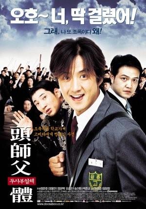 ดูหนัง My Boss My Hero (2001) สั่งเจ้าพ่อไปเรียนหนังสือ ดูหนังออนไลน์ฟรี ดูหนังฟรี ดูหนังใหม่ชนโรง หนังใหม่ล่าสุด หนังแอคชั่น หนังผจญภัย หนังแอนนิเมชั่น หนัง HD ได้ที่ movie24x.com