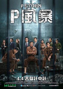 ดูหนัง P Storm (2019) คนคมโค่นพายุ 4 ดูหนังออนไลน์ฟรี ดูหนังฟรี HD ชัด ดูหนังใหม่ชนโรง หนังใหม่ล่าสุด เต็มเรื่อง มาสเตอร์ พากย์ไทย ซาวด์แทร็ก ซับไทย หนังซูม หนังแอคชั่น หนังผจญภัย หนังแอนนิเมชั่น หนัง HD ได้ที่ movie24x.com