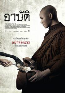 ดูหนัง อาบัติ (2017) Pret Arbut ดูหนังออนไลน์ฟรี ดูหนังฟรี ดูหนังใหม่ชนโรง หนังใหม่ล่าสุด หนังแอคชั่น หนังผจญภัย หนังแอนนิเมชั่น หนัง HD ได้ที่ movie24x.com