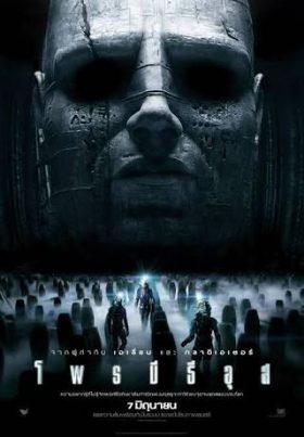 ดูหนัง Prometheus (2012) โพรมีธีอุส ดูหนังออนไลน์ฟรี ดูหนังฟรี HD ชัด ดูหนังใหม่ชนโรง หนังใหม่ล่าสุด เต็มเรื่อง มาสเตอร์ พากย์ไทย ซาวด์แทร็ก ซับไทย หนังซูม หนังแอคชั่น หนังผจญภัย หนังแอนนิเมชั่น หนัง HD ได้ที่ movie24x.com