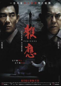 ดูหนัง Punished (2011) แค้นคลั่ง ล้างโคตร ดูหนังออนไลน์ฟรี ดูหนังฟรี ดูหนังใหม่ชนโรง หนังใหม่ล่าสุด หนังแอคชั่น หนังผจญภัย หนังแอนนิเมชั่น หนัง HD ได้ที่ movie24x.com
