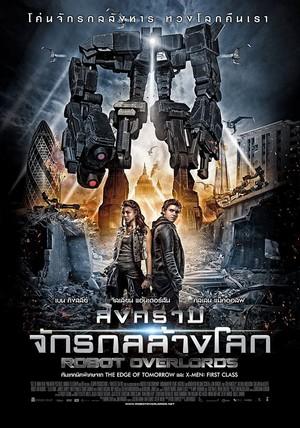 ดูหนัง Robot Overlords (2014) สงครามจักรกลล้างโลก ดูหนังออนไลน์ฟรี ดูหนังฟรี HD ชัด ดูหนังใหม่ชนโรง หนังใหม่ล่าสุด เต็มเรื่อง มาสเตอร์ พากย์ไทย ซาวด์แทร็ก ซับไทย หนังซูม หนังแอคชั่น หนังผจญภัย หนังแอนนิเมชั่น หนัง HD ได้ที่ movie24x.com