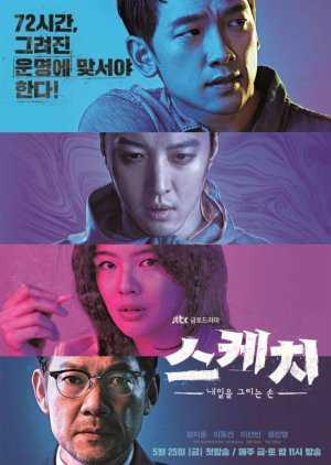 ดูหนัง Sketch (2018) ทีมสืบล่าอนาคต ดูหนังออนไลน์ฟรี ดูหนังฟรี HD ชัด ดูหนังใหม่ชนโรง หนังใหม่ล่าสุด เต็มเรื่อง มาสเตอร์ พากย์ไทย ซาวด์แทร็ก ซับไทย หนังซูม หนังแอคชั่น หนังผจญภัย หนังแอนนิเมชั่น หนัง HD ได้ที่ movie24x.com