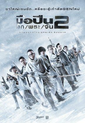 ดูหนัง Sodemacom Killer มือปืนโลกพระจัน (2020) ดูหนังออนไลน์ฟรี ดูหนังฟรี HD ชัด ดูหนังใหม่ชนโรง หนังใหม่ล่าสุด เต็มเรื่อง มาสเตอร์ พากย์ไทย ซาวด์แทร็ก ซับไทย หนังซูม หนังแอคชั่น หนังผจญภัย หนังแอนนิเมชั่น หนัง HD ได้ที่ movie24x.com