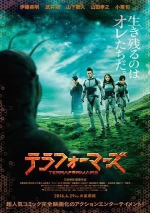 ดูหนัง Terraformars (2016) สงครามฆ่าพันธุ์มฤตยู ดูหนังออนไลน์ฟรี ดูหนังฟรี HD ชัด ดูหนังใหม่ชนโรง หนังใหม่ล่าสุด เต็มเรื่อง มาสเตอร์ พากย์ไทย ซาวด์แทร็ก ซับไทย หนังซูม หนังแอคชั่น หนังผจญภัย หนังแอนนิเมชั่น หนัง HD ได้ที่ movie24x.com