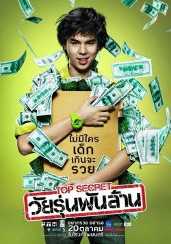 ดูหนัง The Billionaire (2011) ท็อป ซีเคร็ต วัยรุ่นพันล้าน ดูหนังออนไลน์ฟรี ดูหนังฟรี ดูหนังใหม่ชนโรง หนังใหม่ล่าสุด หนังแอคชั่น หนังผจญภัย หนังแอนนิเมชั่น หนัง HD ได้ที่ movie24x.com