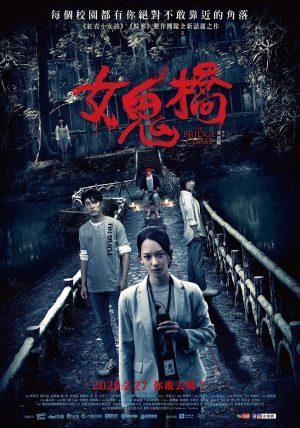 ดูหนัง The Bridge Curse (2020) คำสาปสะพานเฮี้ยน ดูหนังออนไลน์ฟรี ดูหนังฟรี ดูหนังใหม่ชนโรง หนังใหม่ล่าสุด หนังแอคชั่น หนังผจญภัย หนังแอนนิเมชั่น หนัง HD ได้ที่ movie24x.com