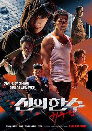 ดูหนัง The Divine Move 2 The Wrathful (2019) ดูหนังออนไลน์ฟรี ดูหนังฟรี HD ชัด ดูหนังใหม่ชนโรง หนังใหม่ล่าสุด เต็มเรื่อง มาสเตอร์ พากย์ไทย ซาวด์แทร็ก ซับไทย หนังซูม หนังแอคชั่น หนังผจญภัย หนังแอนนิเมชั่น หนัง HD ได้ที่ movie24x.com