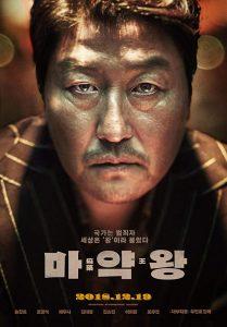 ดูหนัง The Drug King (Ma-yak-wang) (2018) เจ้าพ่อสองหน้า ดูหนังออนไลน์ฟรี ดูหนังฟรี HD ชัด ดูหนังใหม่ชนโรง หนังใหม่ล่าสุด เต็มเรื่อง มาสเตอร์ พากย์ไทย ซาวด์แทร็ก ซับไทย หนังซูม หนังแอคชั่น หนังผจญภัย หนังแอนนิเมชั่น หนัง HD ได้ที่ movie24x.com