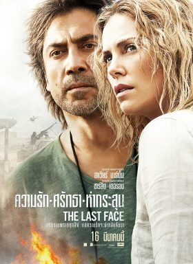ดูหนัง The Last Face (2016) ความรัก ศรัทธา ห่ากระสุน ดูหนังออนไลน์ฟรี ดูหนังฟรี HD ชัด ดูหนังใหม่ชนโรง หนังใหม่ล่าสุด เต็มเรื่อง มาสเตอร์ พากย์ไทย ซาวด์แทร็ก ซับไทย หนังซูม หนังแอคชั่น หนังผจญภัย หนังแอนนิเมชั่น หนัง HD ได้ที่ movie24x.com