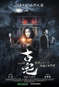 ดูหนัง The Lingering (2018) บ้านอันเงียบสงัด ดูหนังออนไลน์ฟรี ดูหนังฟรี HD ชัด ดูหนังใหม่ชนโรง หนังใหม่ล่าสุด เต็มเรื่อง มาสเตอร์ พากย์ไทย ซาวด์แทร็ก ซับไทย หนังซูม หนังแอคชั่น หนังผจญภัย หนังแอนนิเมชั่น หนัง HD ได้ที่ movie24x.com