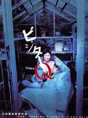 ดูหนัง Visitor Q (2001) ครอบครัวโรคจิต ดูหนังออนไลน์ฟรี ดูหนังฟรี ดูหนังใหม่ชนโรง หนังใหม่ล่าสุด หนังแอคชั่น หนังผจญภัย หนังแอนนิเมชั่น หนัง HD ได้ที่ movie24x.com