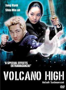 ดูหนัง Volcano High (2001) ศึกป่วนฟ้า โรงเรียนมหาเวทย์ ดูหนังออนไลน์ฟรี ดูหนังฟรี ดูหนังใหม่ชนโรง หนังใหม่ล่าสุด หนังแอคชั่น หนังผจญภัย หนังแอนนิเมชั่น หนัง HD ได้ที่ movie24x.com