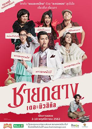 ดูหนัง Chayklang The Musical (2019) ชายกลาง เดอะมิวสิคัล ดูหนังออนไลน์ฟรี ดูหนังฟรี HD ชัด ดูหนังใหม่ชนโรง หนังใหม่ล่าสุด เต็มเรื่อง มาสเตอร์ พากย์ไทย ซาวด์แทร็ก ซับไทย หนังซูม หนังแอคชั่น หนังผจญภัย หนังแอนนิเมชั่น หนัง HD ได้ที่ movie24x.com
