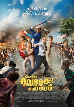 ดูหนัง Cooties (2015) คุณครูฮะ พวกผมเป็นซอมบี้ ดูหนังออนไลน์ฟรี ดูหนังฟรี ดูหนังใหม่ชนโรง หนังใหม่ล่าสุด หนังแอคชั่น หนังผจญภัย หนังแอนนิเมชั่น หนัง HD ได้ที่ movie24x.com
