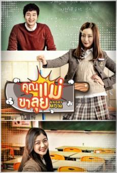 ดูหนัง Angry Mom (2015) คุณแม่ขาลุย ดูหนังออนไลน์ฟรี ดูหนังฟรี HD ชัด ดูหนังใหม่ชนโรง หนังใหม่ล่าสุด เต็มเรื่อง มาสเตอร์ พากย์ไทย ซาวด์แทร็ก ซับไทย หนังซูม หนังแอคชั่น หนังผจญภัย หนังแอนนิเมชั่น หนัง HD ได้ที่ movie24x.com