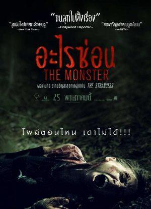 ดูหนัง The Monster (2016) อะไรซ่อน ดูหนังออนไลน์ฟรี ดูหนังฟรี HD ชัด ดูหนังใหม่ชนโรง หนังใหม่ล่าสุด เต็มเรื่อง มาสเตอร์ พากย์ไทย ซาวด์แทร็ก ซับไทย หนังซูม หนังแอคชั่น หนังผจญภัย หนังแอนนิเมชั่น หนัง HD ได้ที่ movie24x.com