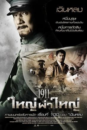ดูหนัง 1911 Revolution (Xin hai ge ming) (2011) ใหญ่ผ่าใหญ่ ดูหนังออนไลน์ฟรี ดูหนังฟรี ดูหนังใหม่ชนโรง หนังใหม่ล่าสุด หนังแอคชั่น หนังผจญภัย หนังแอนนิเมชั่น หนัง HD ได้ที่ movie24x.com