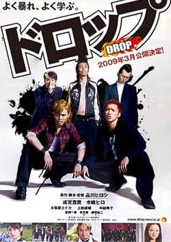ดูหนัง Drop (2009) คนดิบ ดูหนังออนไลน์ฟรี ดูหนังฟรี ดูหนังใหม่ชนโรง หนังใหม่ล่าสุด หนังแอคชั่น หนังผจญภัย หนังแอนนิเมชั่น หนัง HD ได้ที่ movie24x.com