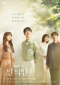 ดูหนัง ซีรี่ย์เกาหลี A Piece of Your Mind (2020) ดูหนังออนไลน์ฟรี ดูหนังฟรี ดูหนังใหม่ชนโรง หนังใหม่ล่าสุด หนังแอคชั่น หนังผจญภัย หนังแอนนิเมชั่น หนัง HD ได้ที่ movie24x.com