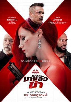 ดูหนัง Ava (2020) เอวา มาแล้วฆ่า ดูหนังออนไลน์ฟรี ดูหนังฟรี HD ชัด ดูหนังใหม่ชนโรง หนังใหม่ล่าสุด เต็มเรื่อง มาสเตอร์ พากย์ไทย ซาวด์แทร็ก ซับไทย หนังซูม หนังแอคชั่น หนังผจญภัย หนังแอนนิเมชั่น หนัง HD ได้ที่ movie24x.com