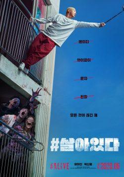 ดูหนัง Alive (2020) ดูหนังออนไลน์ฟรี ดูหนังฟรี ดูหนังใหม่ชนโรง หนังใหม่ล่าสุด หนังแอคชั่น หนังผจญภัย หนังแอนนิเมชั่น หนัง HD ได้ที่ movie24x.com