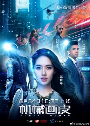 ดูหนัง Almost Human (2020) แฟนสาวมนุษย์กล ดูหนังออนไลน์ฟรี ดูหนังฟรี HD ชัด ดูหนังใหม่ชนโรง หนังใหม่ล่าสุด เต็มเรื่อง มาสเตอร์ พากย์ไทย ซาวด์แทร็ก ซับไทย หนังซูม หนังแอคชั่น หนังผจญภัย หนังแอนนิเมชั่น หนัง HD ได้ที่ movie24x.com