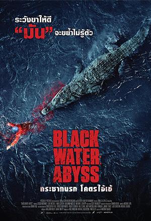 ดูหนัง Black Water Abyss (2020) กระชากนรก โคตรไอ้เข้ ดูหนังออนไลน์ฟรี ดูหนังฟรี ดูหนังใหม่ชนโรง หนังใหม่ล่าสุด หนังแอคชั่น หนังผจญภัย หนังแอนนิเมชั่น หนัง HD ได้ที่ movie24x.com