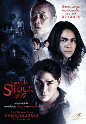 ดูหนัง Check in Shock (2020) เกมเซ่นผี ดูหนังออนไลน์ฟรี ดูหนังฟรี HD ชัด ดูหนังใหม่ชนโรง หนังใหม่ล่าสุด เต็มเรื่อง มาสเตอร์ พากย์ไทย ซาวด์แทร็ก ซับไทย หนังซูม หนังแอคชั่น หนังผจญภัย หนังแอนนิเมชั่น หนัง HD ได้ที่ movie24x.com