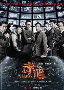 ดูหนัง Helios (Chek dou) (2015) ล่าคมถล่มเมือง ดูหนังออนไลน์ฟรี ดูหนังฟรี HD ชัด ดูหนังใหม่ชนโรง หนังใหม่ล่าสุด เต็มเรื่อง มาสเตอร์ พากย์ไทย ซาวด์แทร็ก ซับไทย หนังซูม หนังแอคชั่น หนังผจญภัย หนังแอนนิเมชั่น หนัง HD ได้ที่ movie24x.com