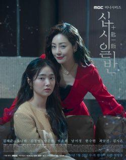 ดูหนัง ซีรี่ย์เกาหลี Chip In (2020) ดูหนังออนไลน์ฟรี ดูหนังฟรี ดูหนังใหม่ชนโรง หนังใหม่ล่าสุด หนังแอคชั่น หนังผจญภัย หนังแอนนิเมชั่น หนัง HD ได้ที่ movie24x.com
