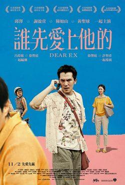 ดูหนัง Dear Ex (2018) รักเก่า ใครมาก่อน ดูหนังออนไลน์ฟรี ดูหนังฟรี ดูหนังใหม่ชนโรง หนังใหม่ล่าสุด หนังแอคชั่น หนังผจญภัย หนังแอนนิเมชั่น หนัง HD ได้ที่ movie24x.com
