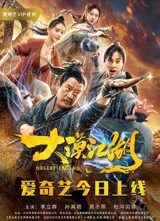 ดูหนัง Desert Legend (2020) ตำนานทะเลทราย ดูหนังออนไลน์ฟรี ดูหนังฟรี HD ชัด ดูหนังใหม่ชนโรง หนังใหม่ล่าสุด เต็มเรื่อง มาสเตอร์ พากย์ไทย ซาวด์แทร็ก ซับไทย หนังซูม หนังแอคชั่น หนังผจญภัย หนังแอนนิเมชั่น หนัง HD ได้ที่ movie24x.com